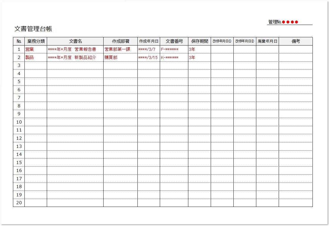 文書管理台帳の記入例と書き方