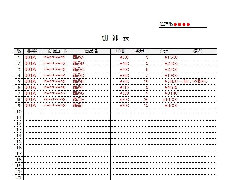 一覧表で簡単管理!エクセル(Excel)棚卸管理表の無料テンプレート
