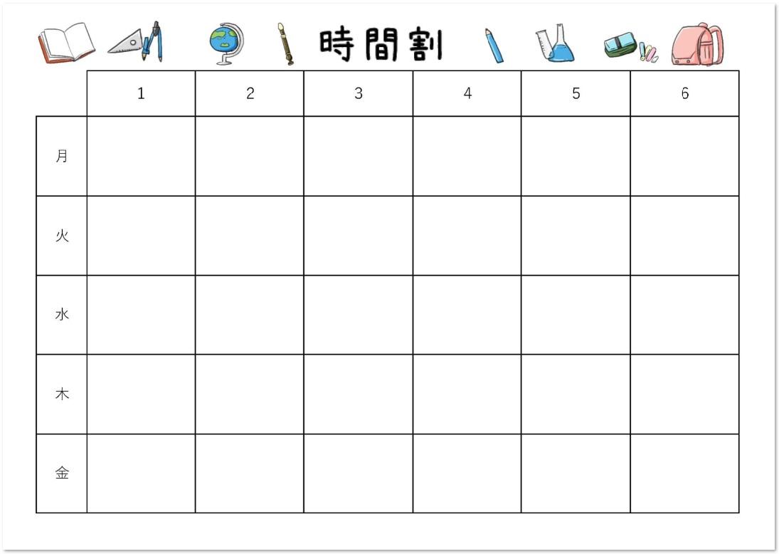 時間割表のエクセル・ワードの利用方法と作成方法