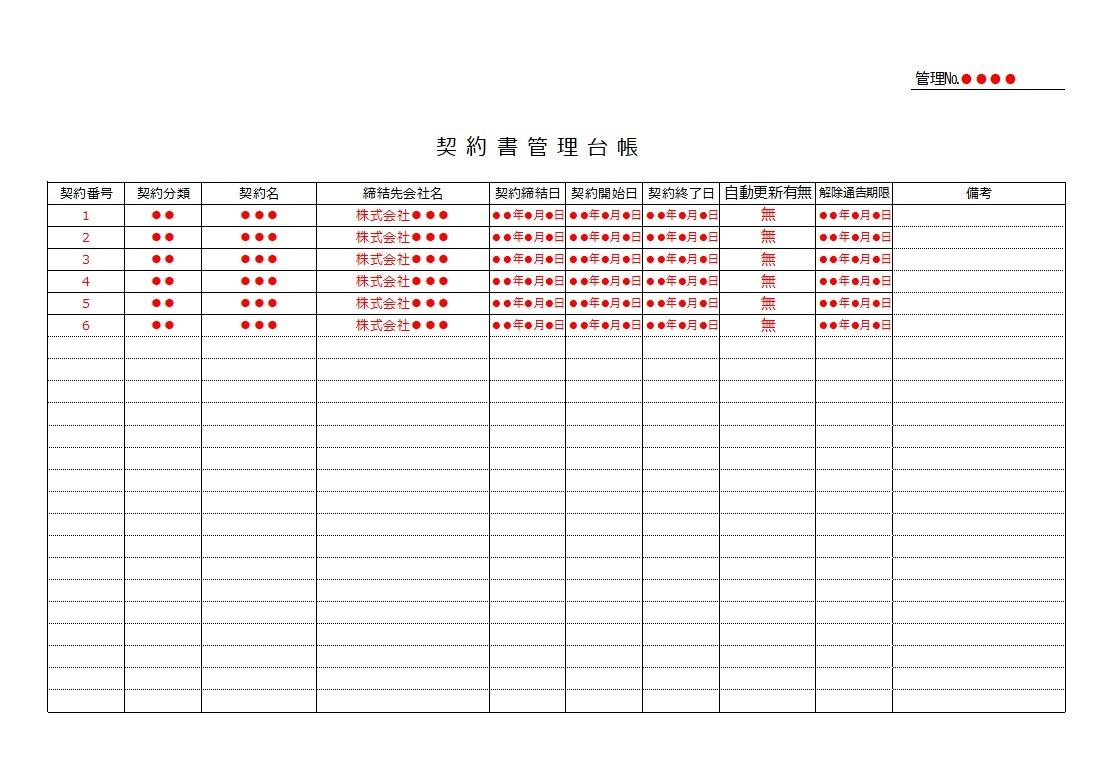 エクセルで簡単に更新管理!契約書管理台帳の無料テンプレート
