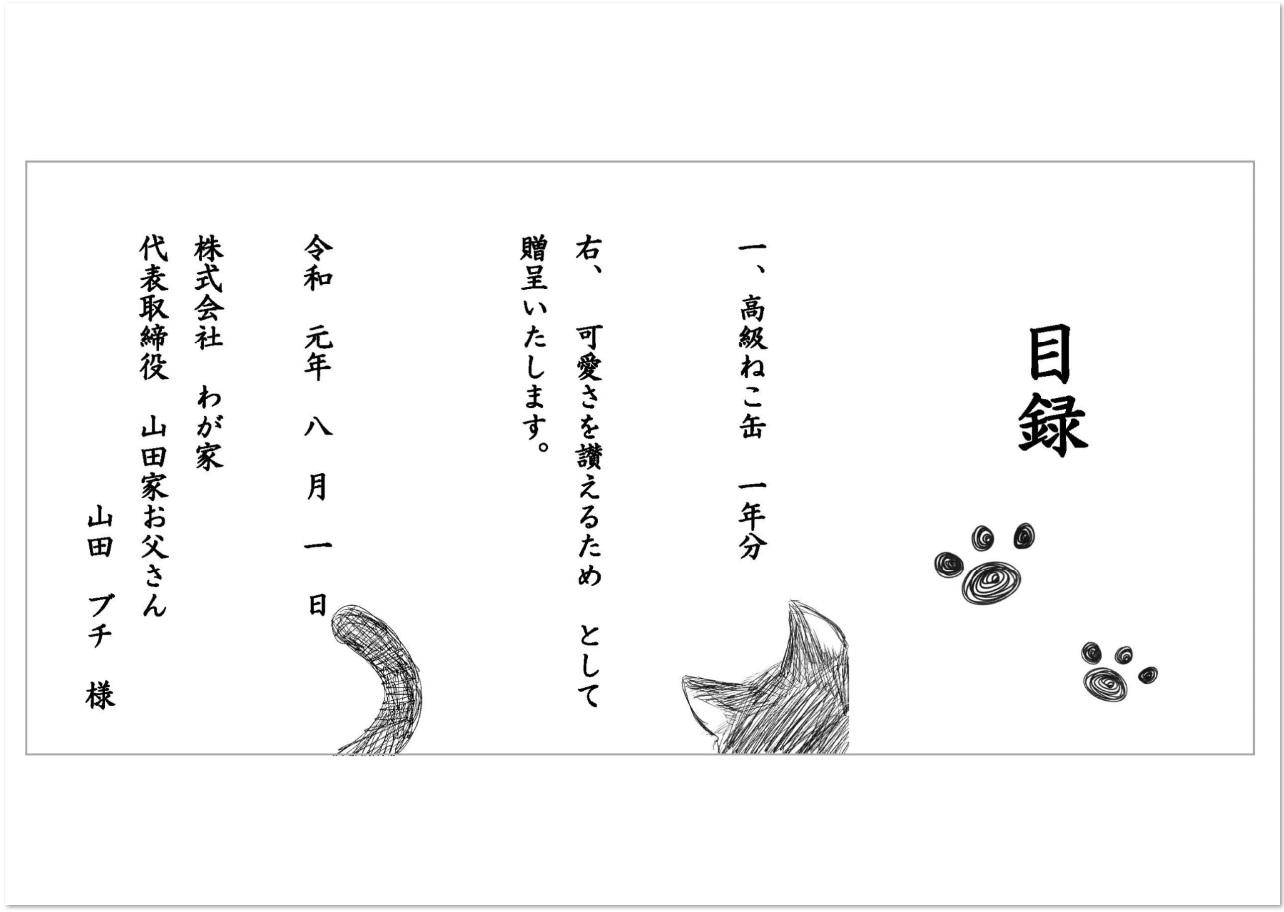 書き方が簡単!手作り感が出るかわいい「エクセル・ワード」目録の無料テンプレート