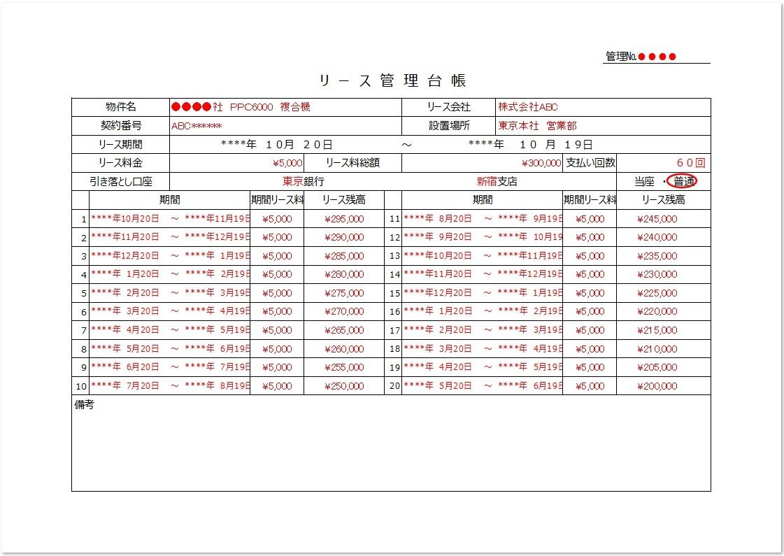リース管理台帳の書き方と記入例