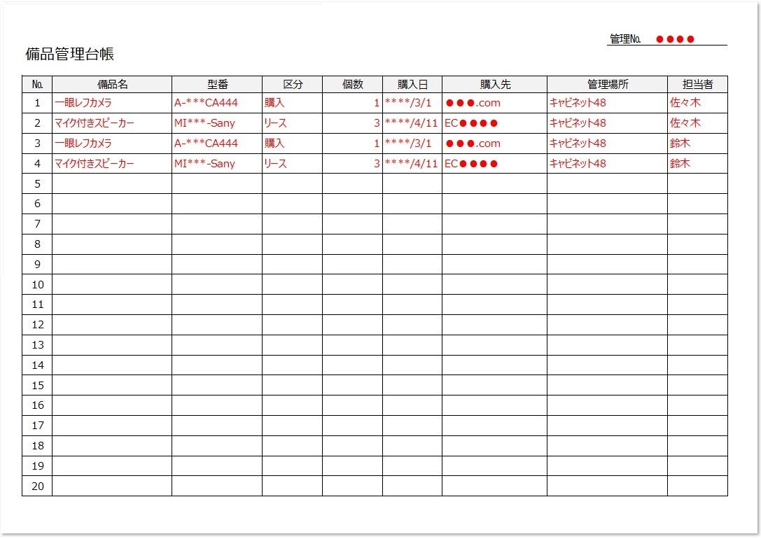 備品管理台帳の記入例と書き方