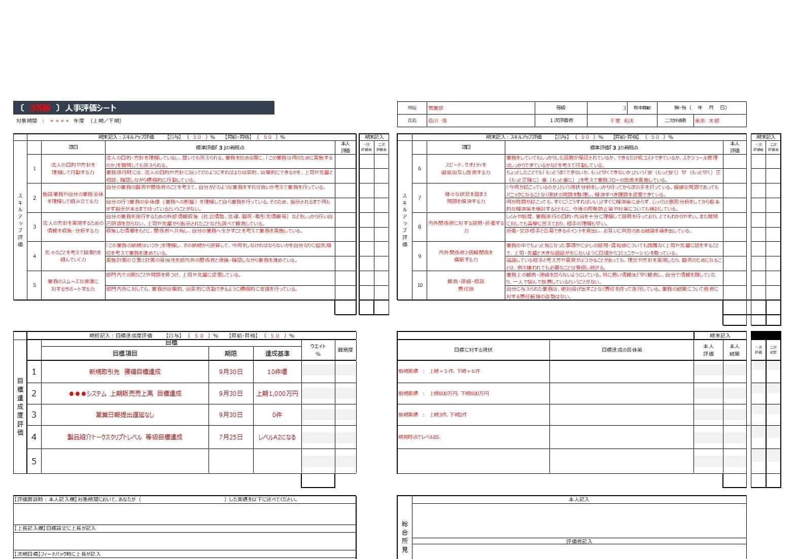 例文サンプルあり!エクセル(Excel)人事評価シートの無料テンプレート