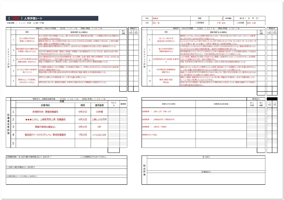 人事評価シートの記入例・書き方とサンプル