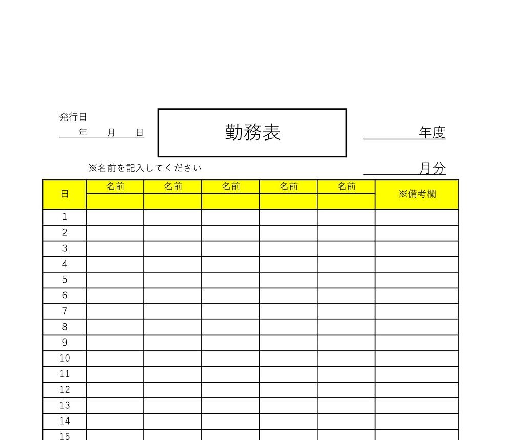 従業員の勤怠管理表として利用出来る勤務表の無料テンプレート素材