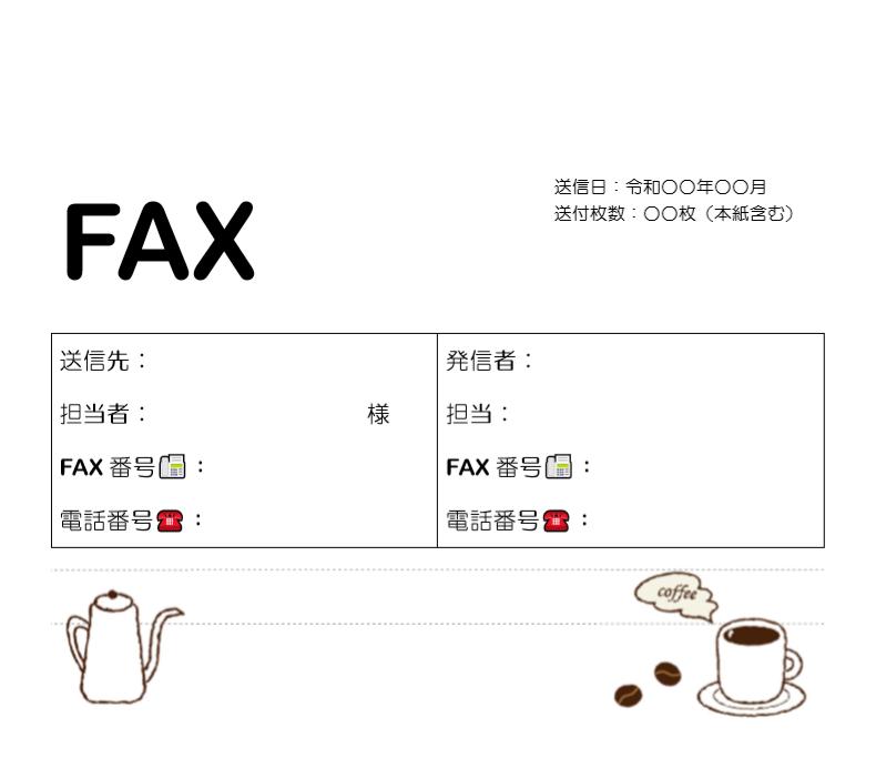 かわいい!カフェのイラストがおしゃれなFAX送付状のテンプレート