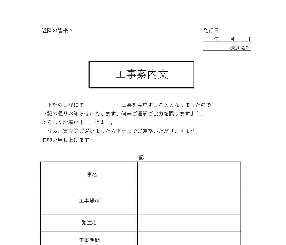 張り紙や近隣への案内文として利用出来る工事案内文の無料テンプレート