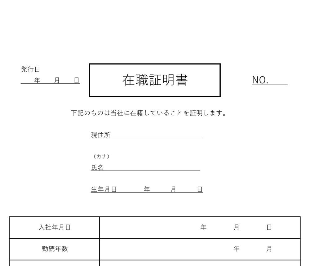 基本項目を網羅!シンプルな書式の在職証明書の無料テンプレート