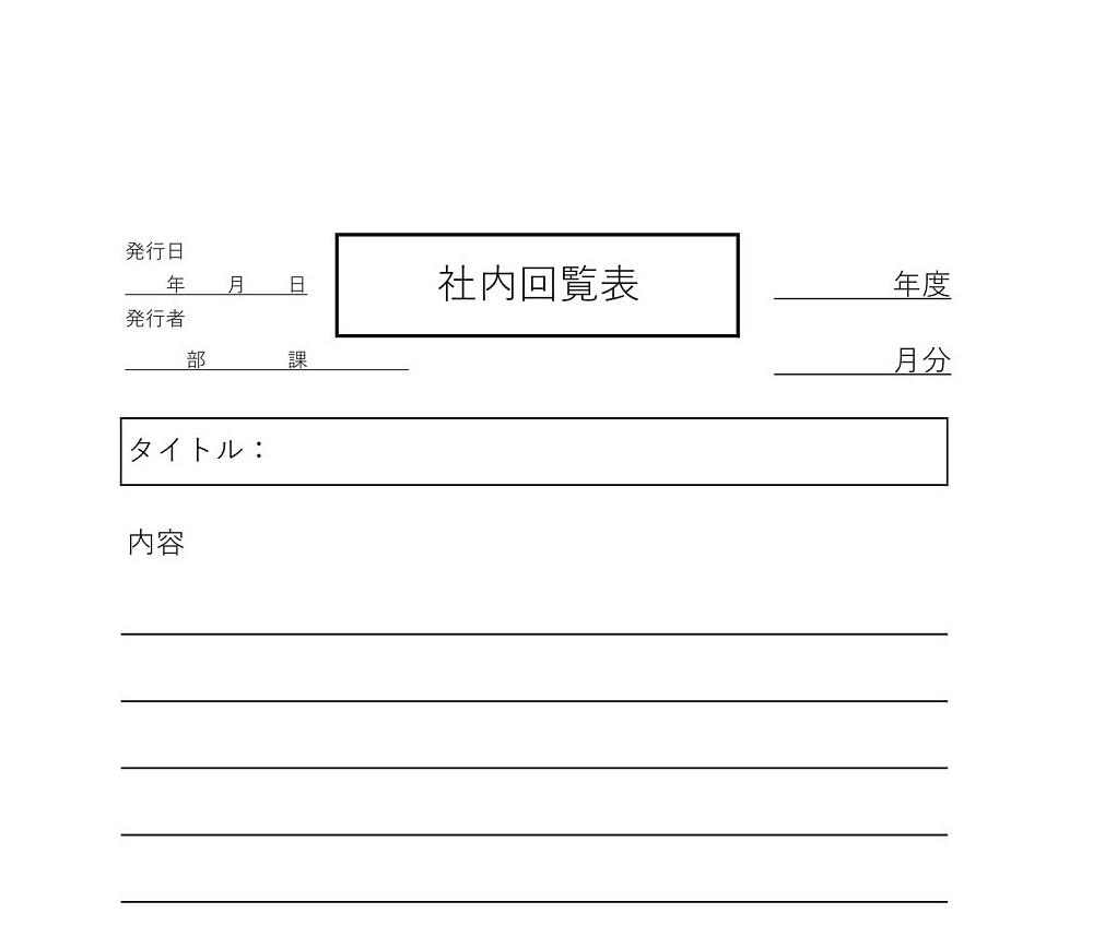 シンプルで使いやすい!「word・Excel・pdf」社内回覧表の無料テンプレート