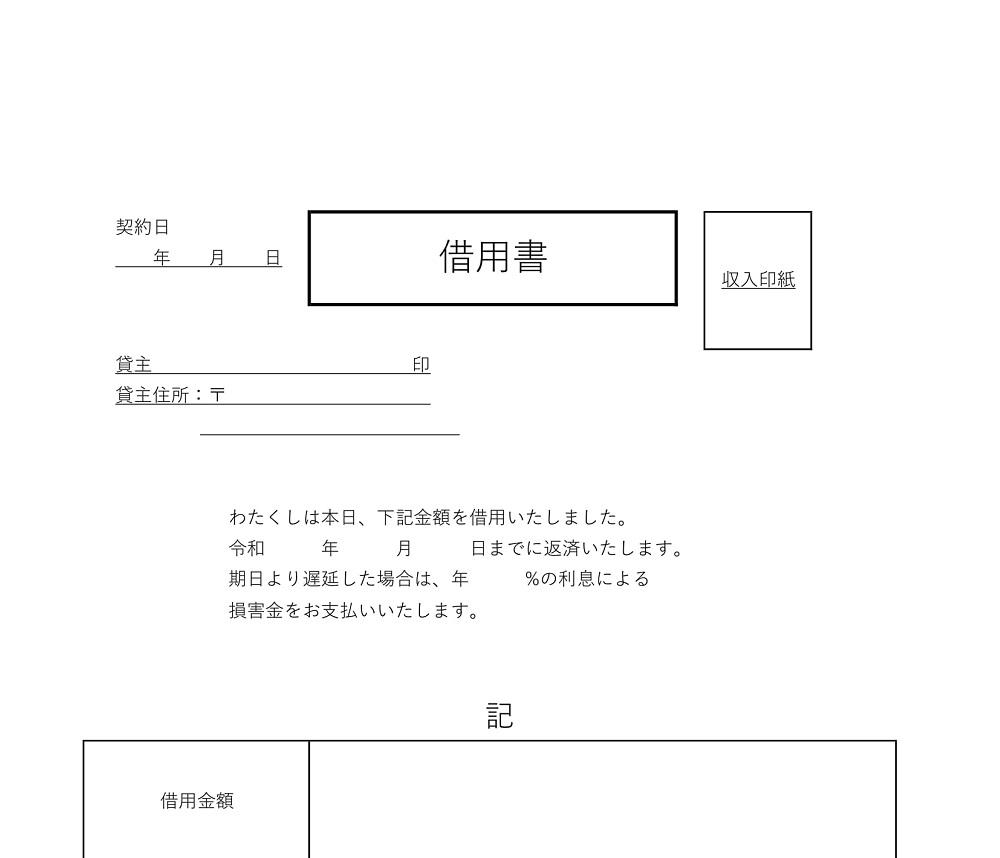 必要事項が揃っているシンプルな借用書「word-pdf-A4」のテンプレート