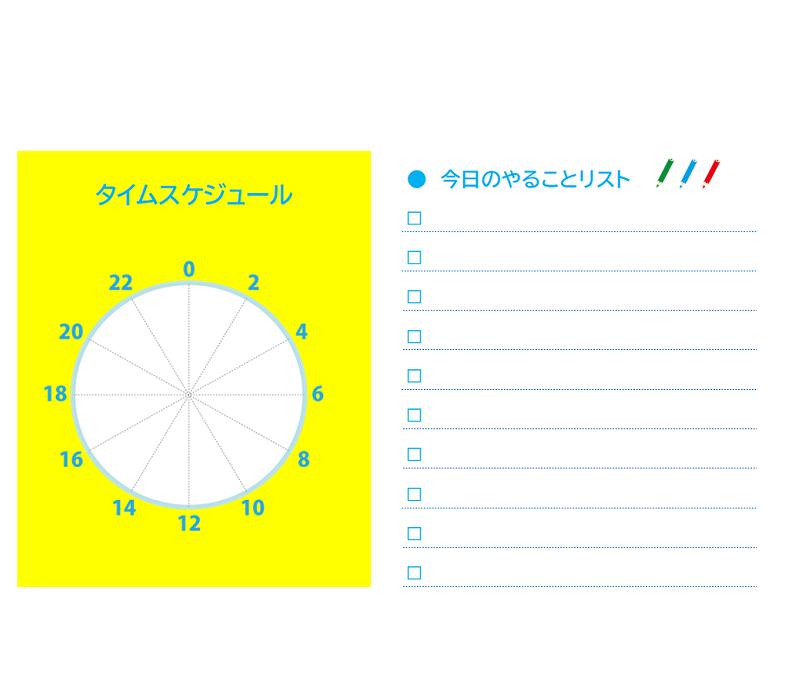 ToDoリスト(やること&チェック)タイムスケジュール表の無料テンプレート