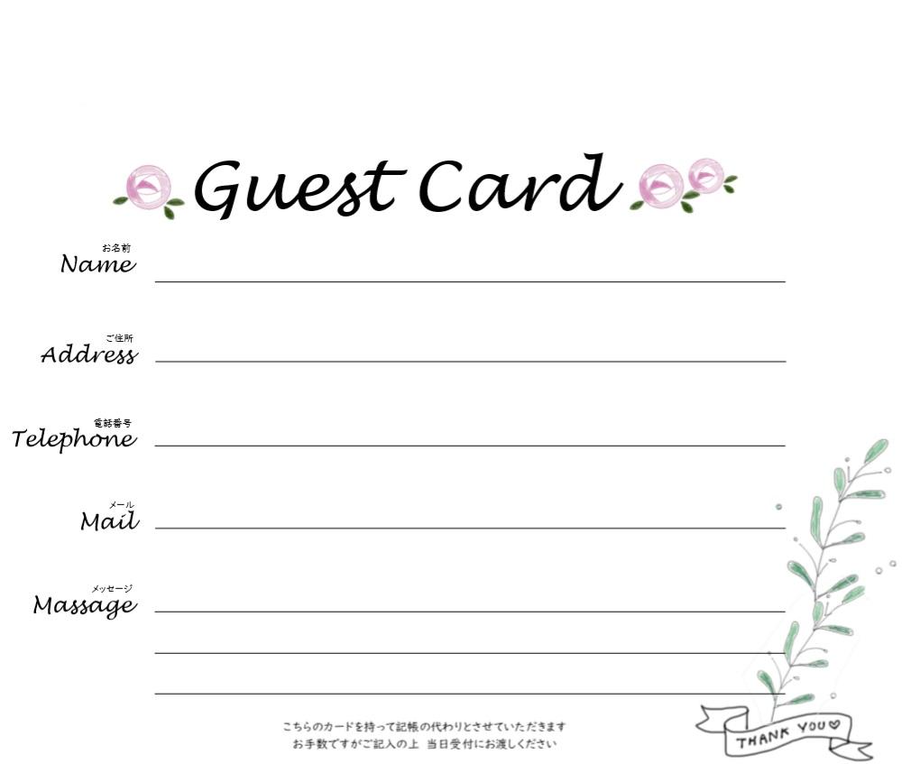 おしゃれ&かわいい!結婚式で使えるゲストカードの無料テンプレート