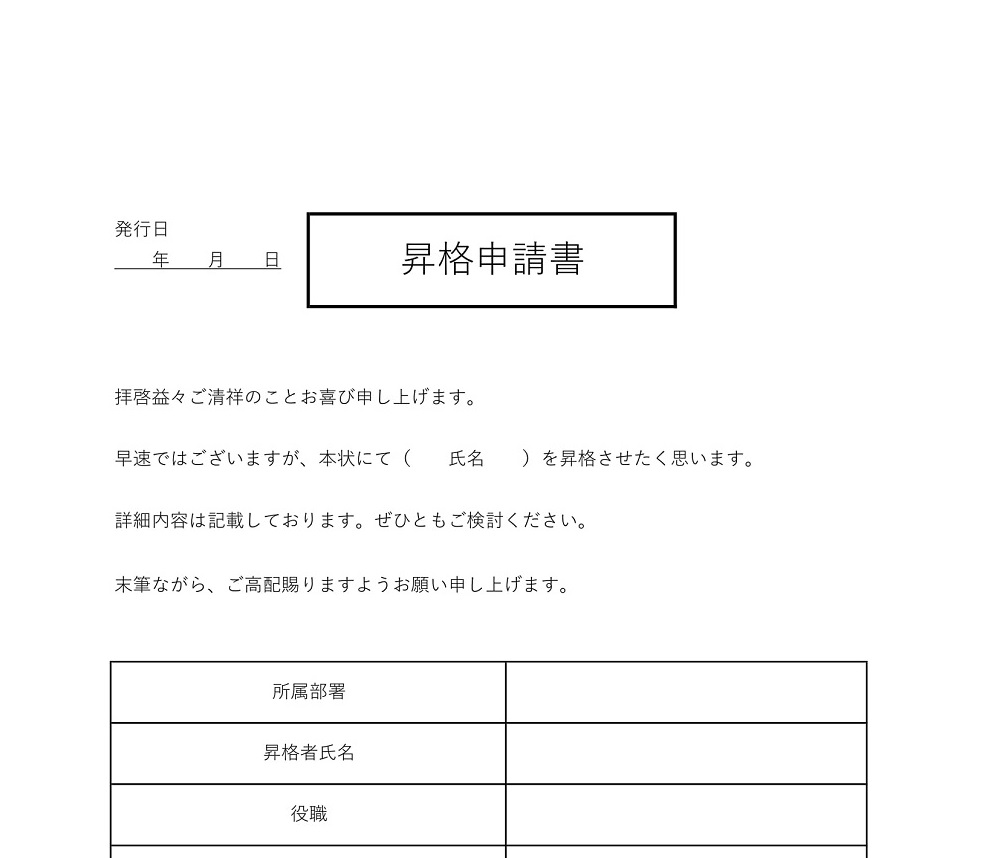 シンプルな部下を昇進させる推薦文!昇格申請書の無料テンプレート
