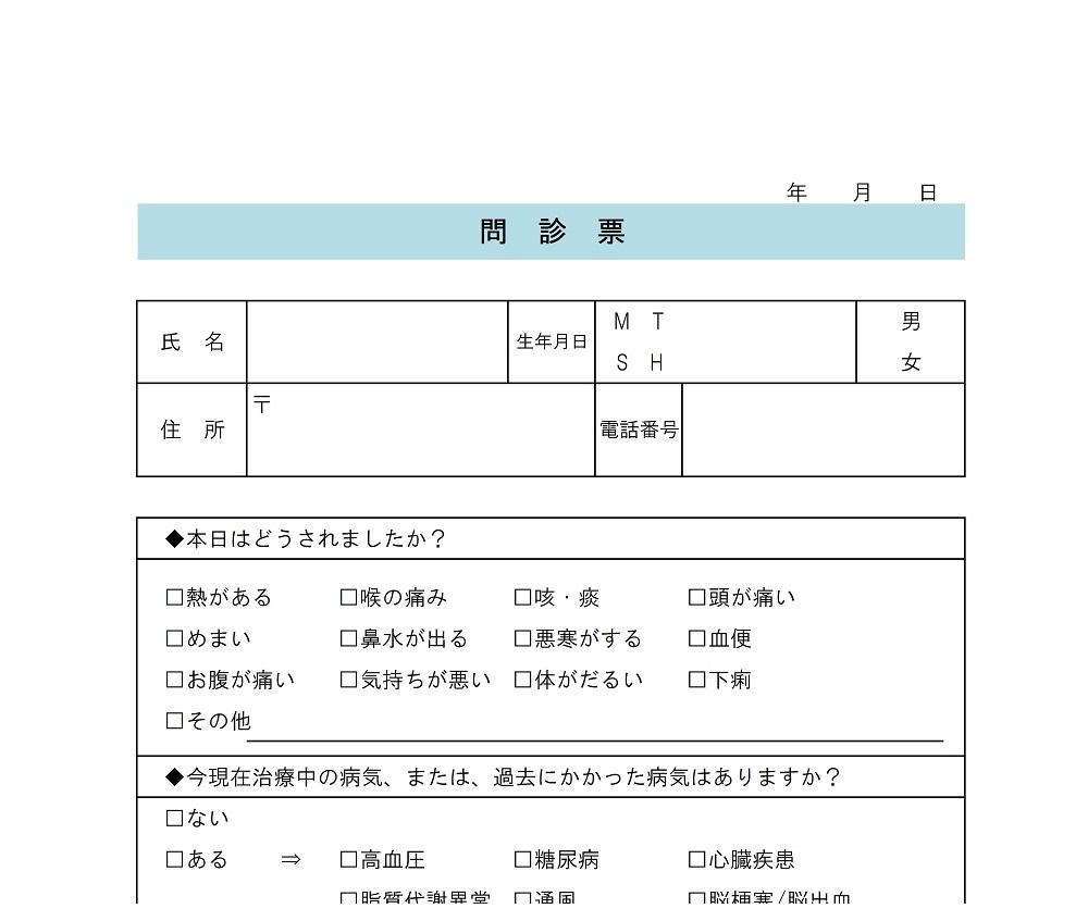 項目編集が簡単な病院・医療機関が使える問診票の無料テンプレート