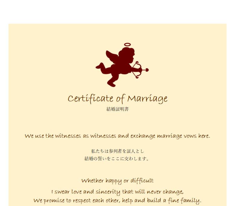 手作りの見本や人前式に!結婚証明書「word・Excel・pdf」無料テンプレート