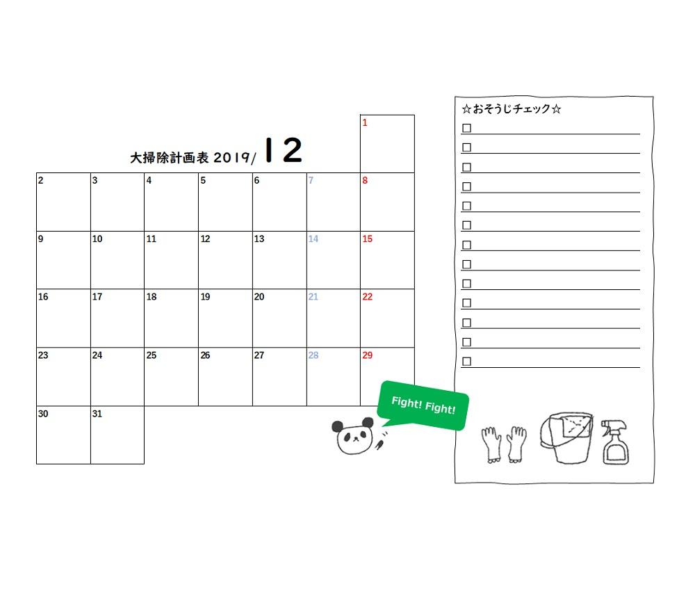 1か月の掃除スケジュール表・チェックリスト付きのかわいい無料テンプレート