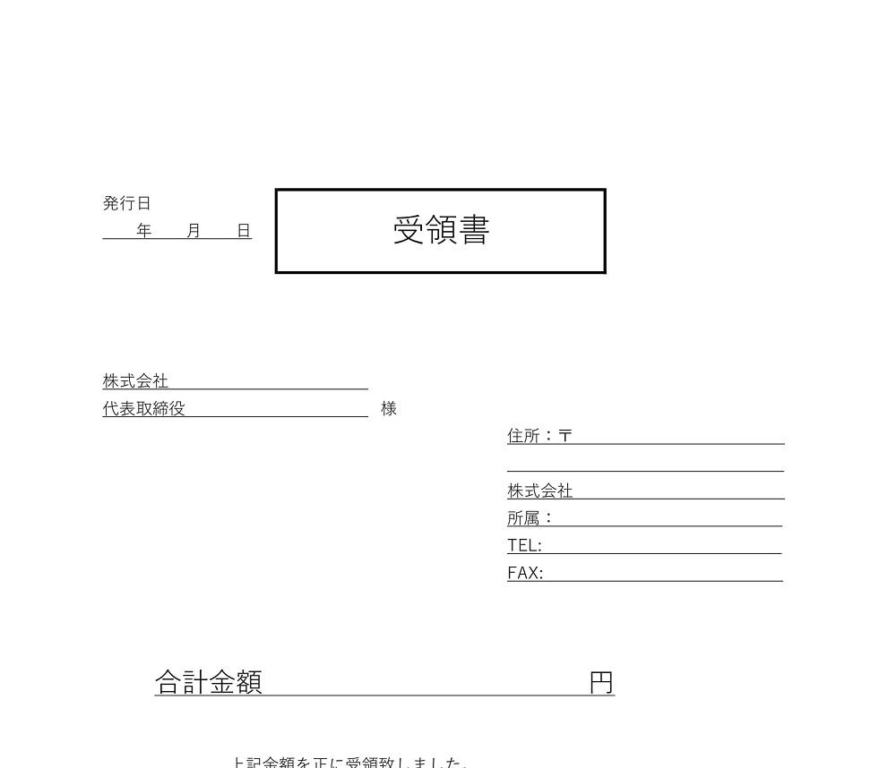 ワード&エクセル「word・pdf・Excel」シンプルな受領書のテンプレート