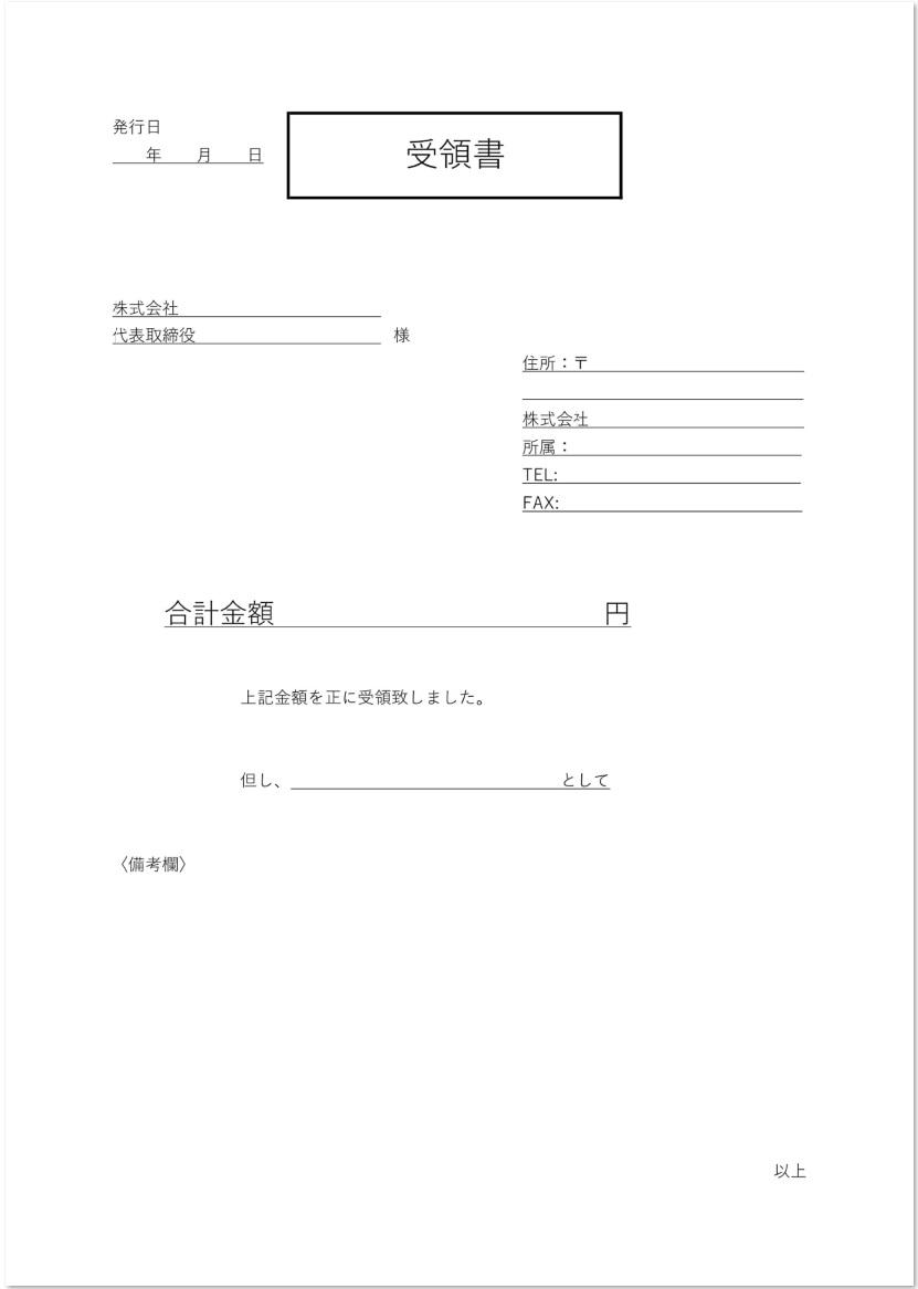 シンプルな受領書を簡単にダウンロード
