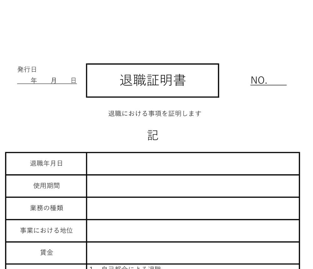 記載事項が全てある簡易的な書式の退職証明書テンプレート