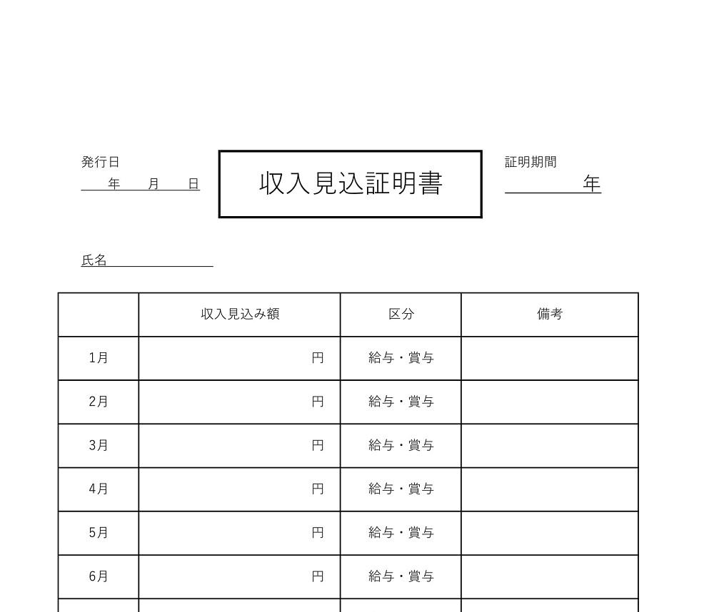 書き方が簡単な収入見込証明書「word-Excel-pdf」のテンプレート