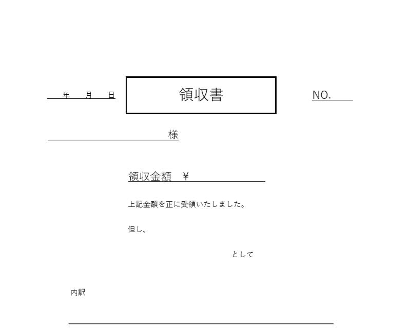 簡易的なデザインの使いやすい領収書の無料テンプレート