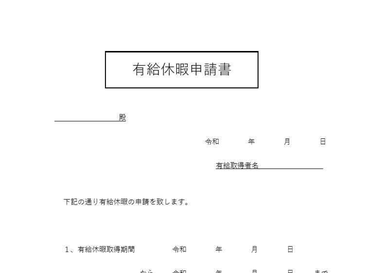 有給休暇申請書の書き方簡単なシンプルな用紙のテンプレート