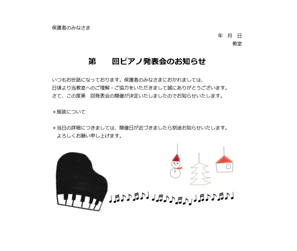書き方が簡単な例文入りのピアノ発表会のお知らせの無料テンプレート
