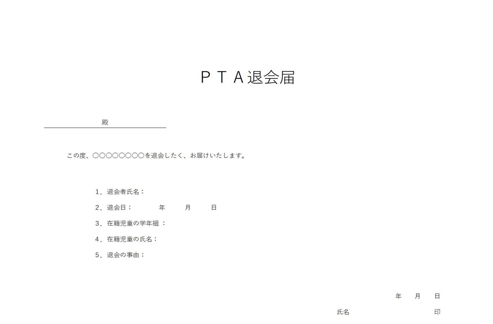 枠なしの横型シンプルな書式!PTA退会届のテンプレート