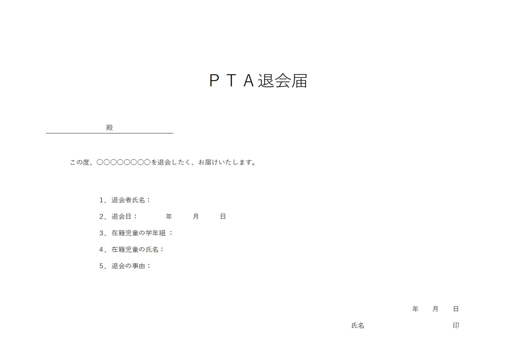 PTA・運営・引継ぎ 退会届