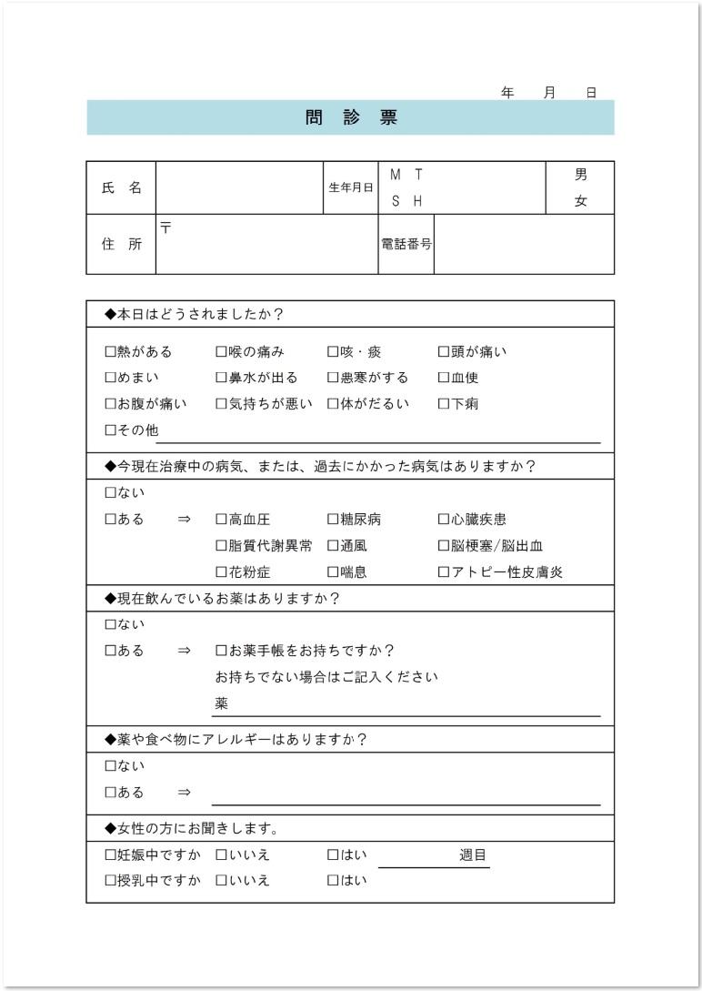 シンプルで項目編集も簡単な問診票のテンプレート