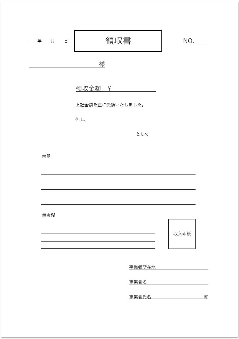 簡易・シンプルな領収書のテンプレート