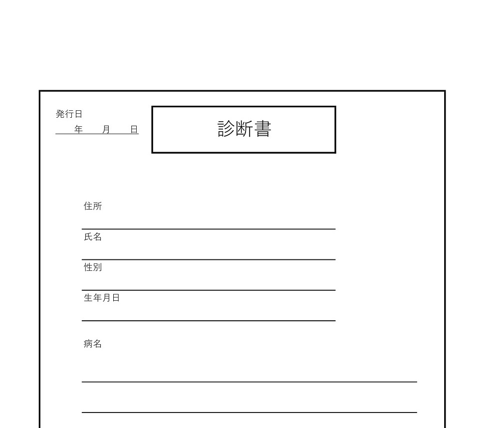 書き方がシンプルで使える!診断書「word・Excel・pdf」無料テンプレート