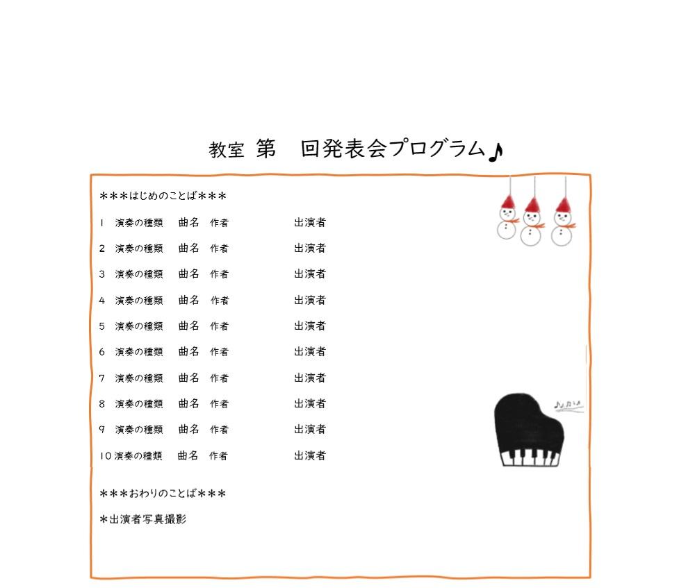 手作り・作り方が簡単!かわいいピアノ発表会プログラムの無料テンプレート