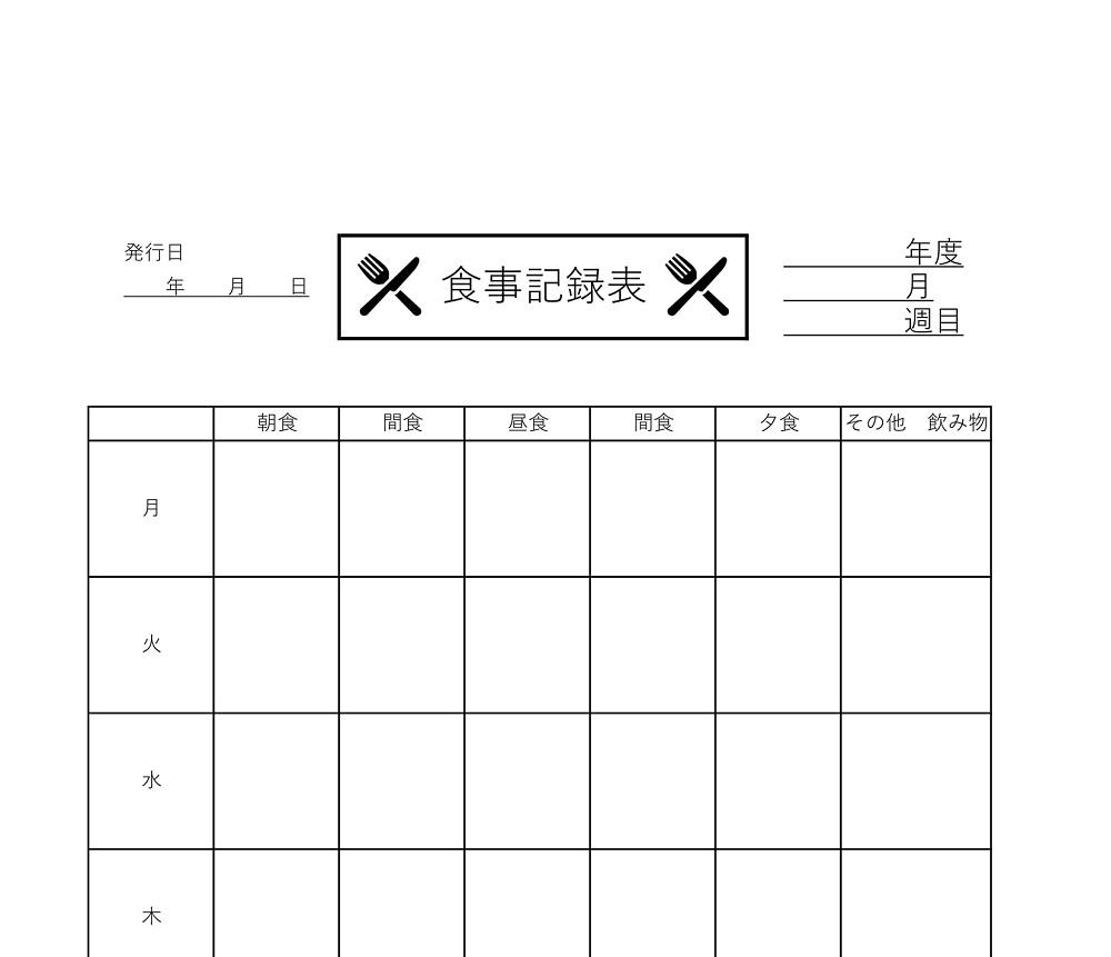 エクセル「Excel」1週間の簡単管理!シンプルな食事記録表のテンプレート