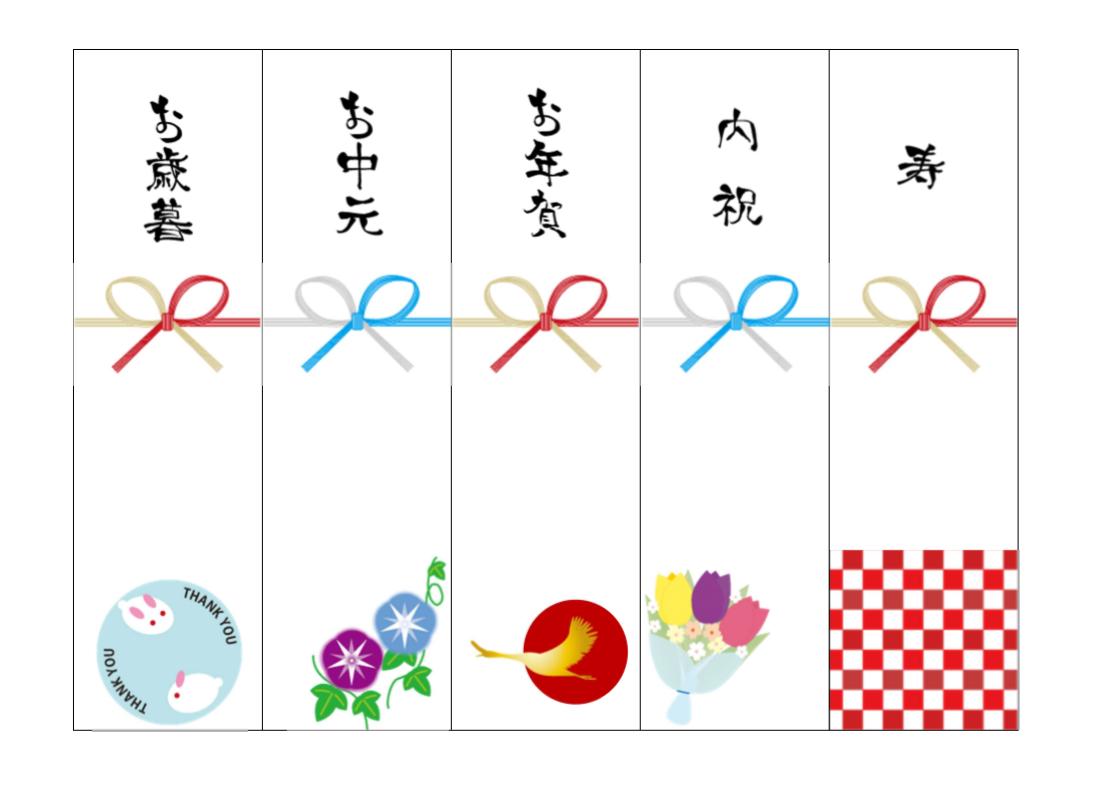 印刷が簡単「word・Excel・pdf」短冊のしかわいいデザインの無料テンプレート