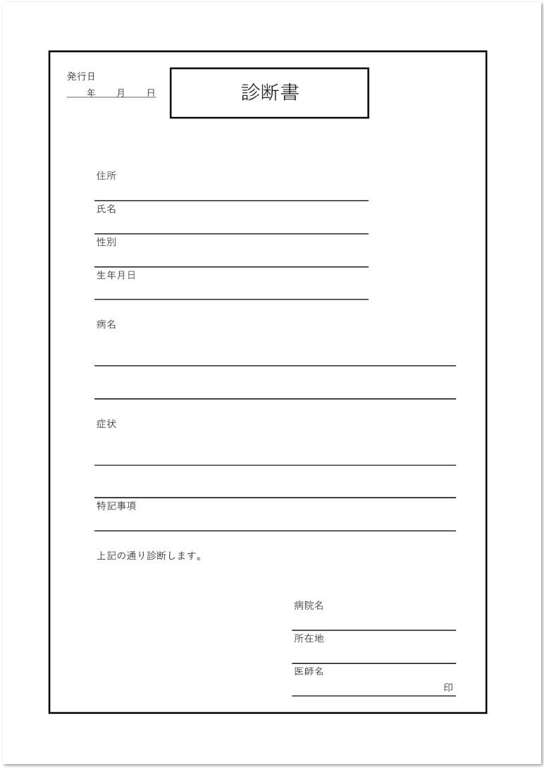 無料で使える診断書の使い方・書き方