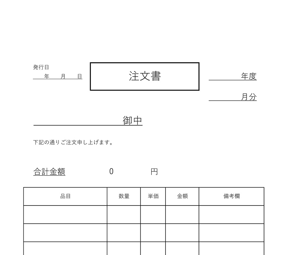 手書き対応!注文書「pdf-word-Excel」シンプルなテンプレート