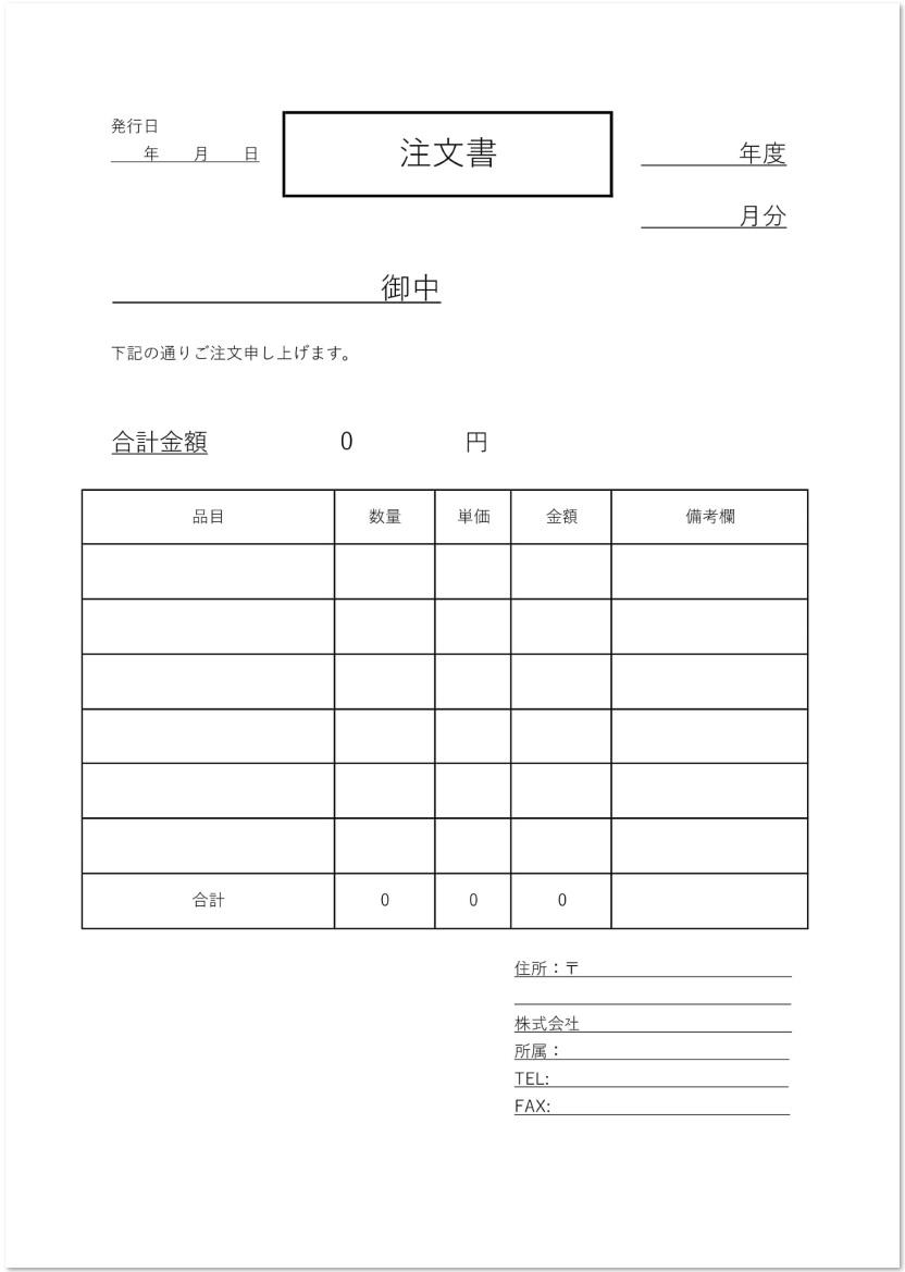シンプルな注文書を無料でダウンロード