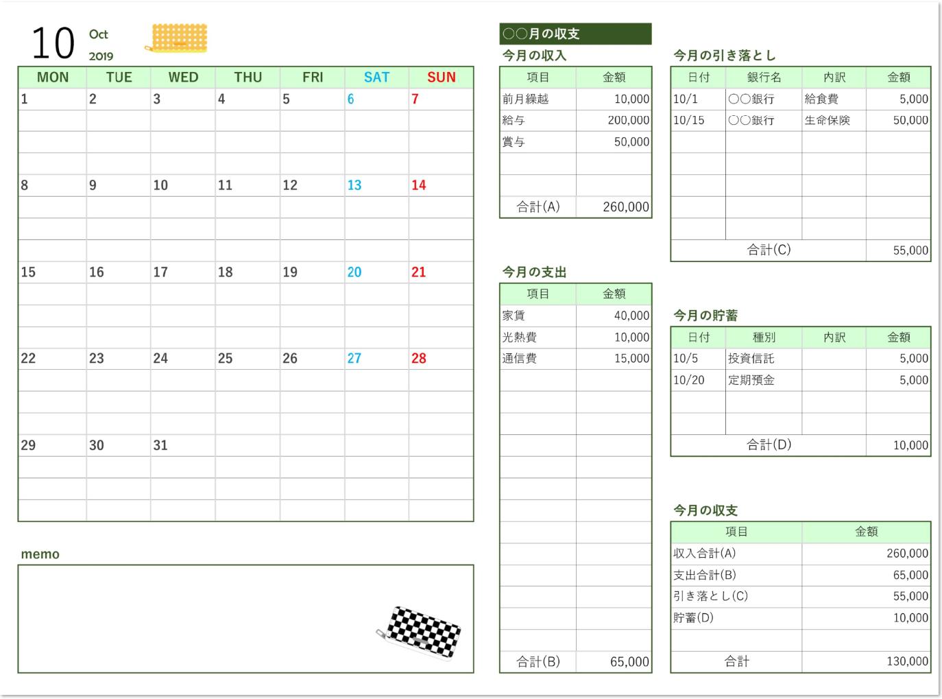 カレンダー付のかわいい家計簿のテンプレート