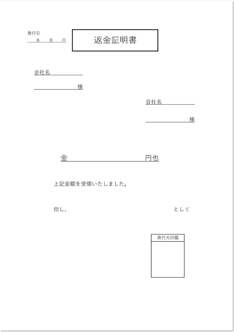 返金証明書(受領書)(word・Excel・pdf)無料テンプレート書類 ...