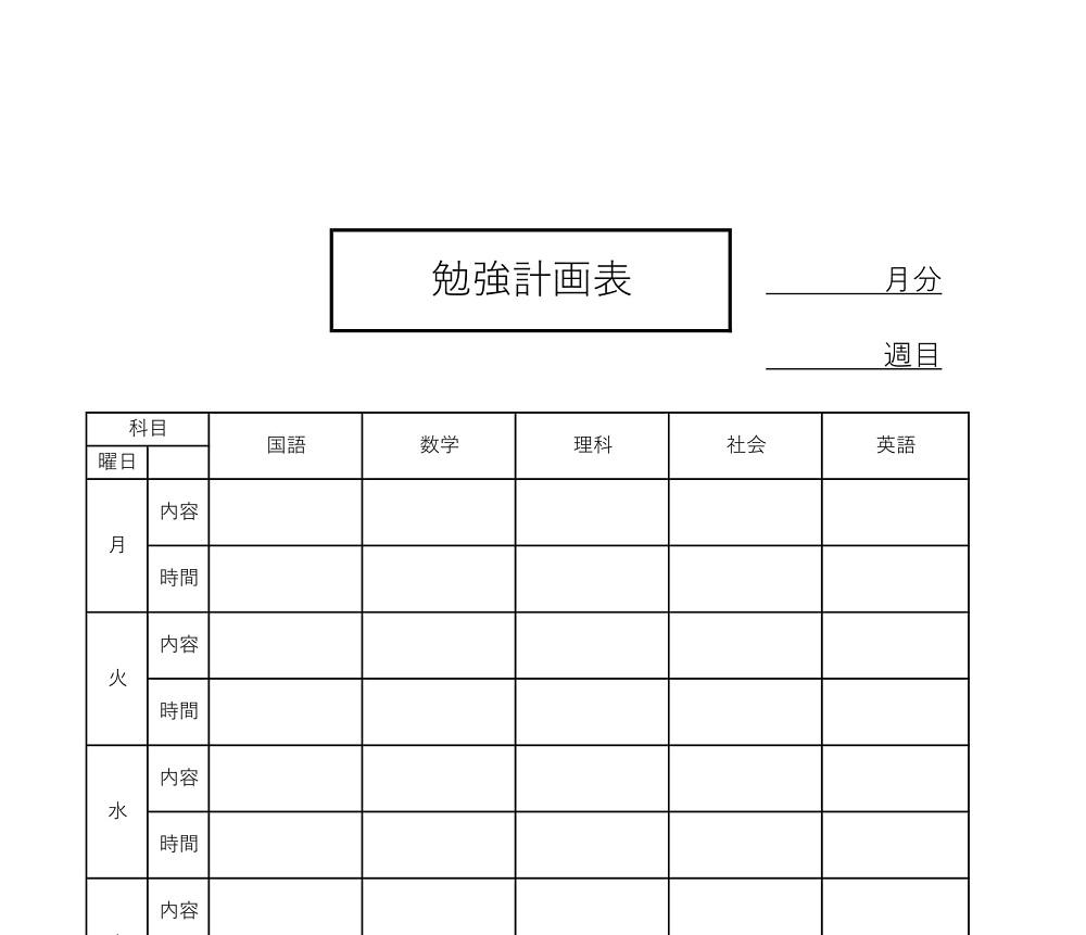 pdf-word-Excelの勉強計画書「小学生・中学生・高校生」向けのテンプレート