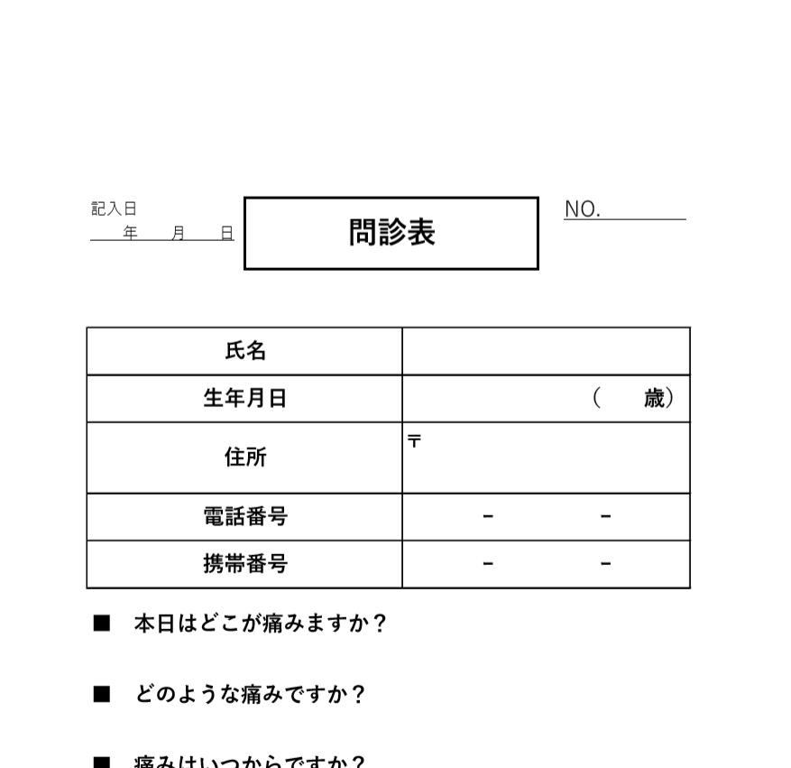 シンプルなサンプル!問診票「word・Excel・pdf」無料テンプレート