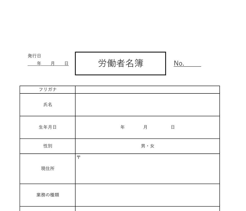 記載事項を満たしたシンプルな労働者名簿エクセル(Excel)のテンプレート