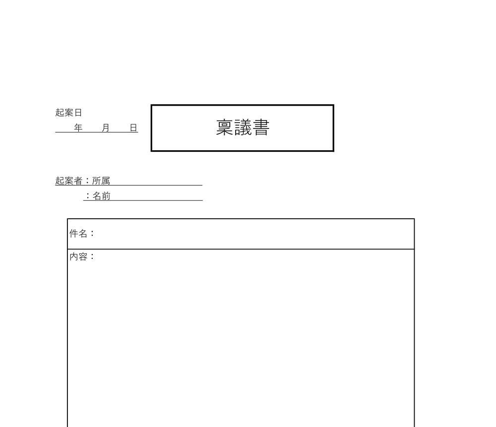 書き方・使い方が簡単なシンプルな稟議書「pdf-word-Excel」のテンプレート