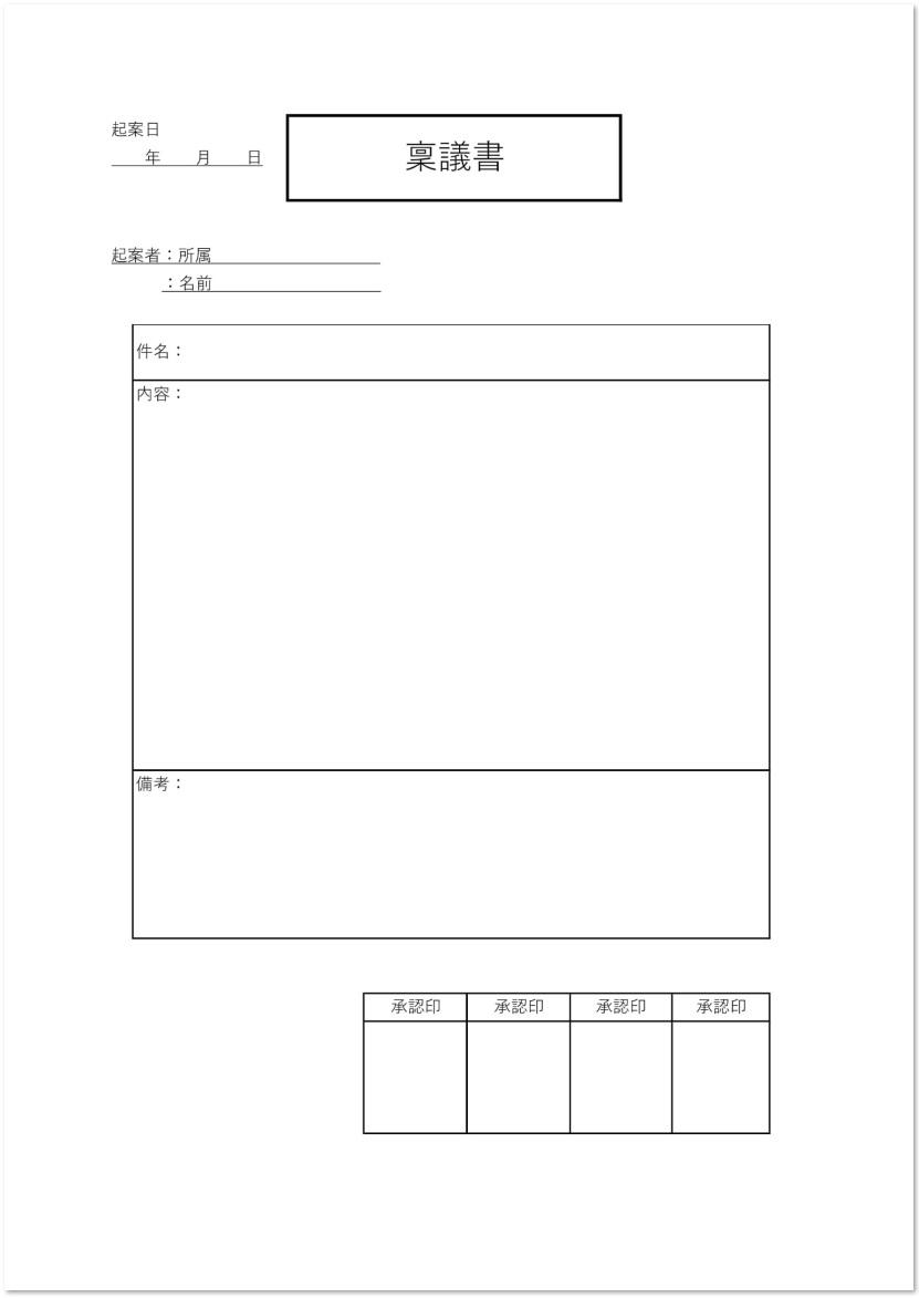 pdf-word-Excelセットの稟議書をダウンロード