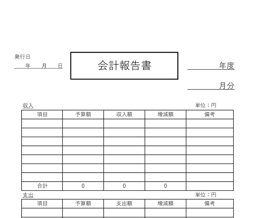 簡単な経理に!会計報告書!収支と収入の会計書テンプレート