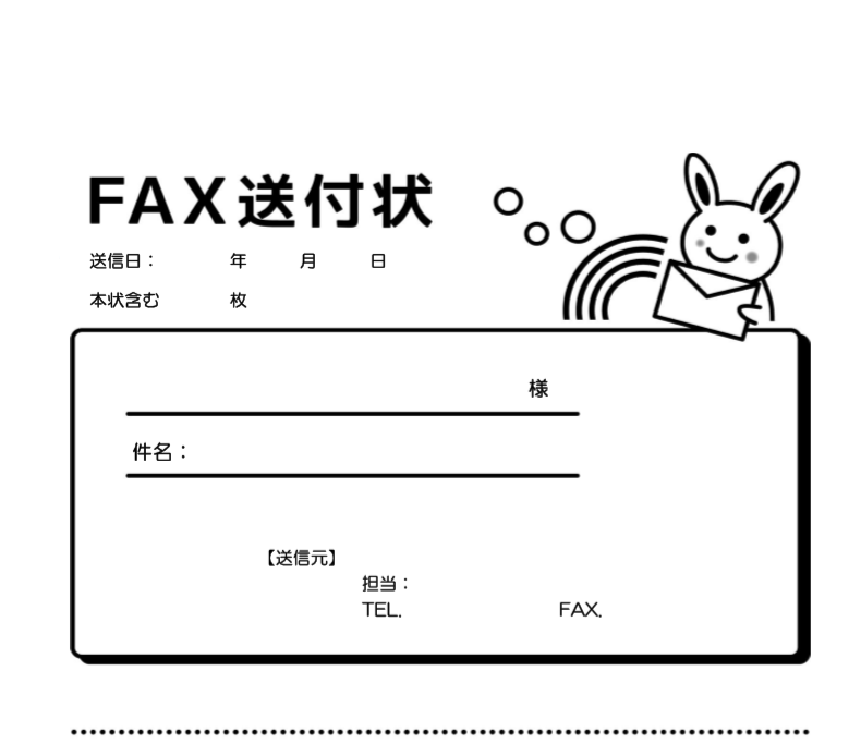モノクロ「うさぎ」がかわいい!word・Excel・pdfのFAX送付状のテンプレート