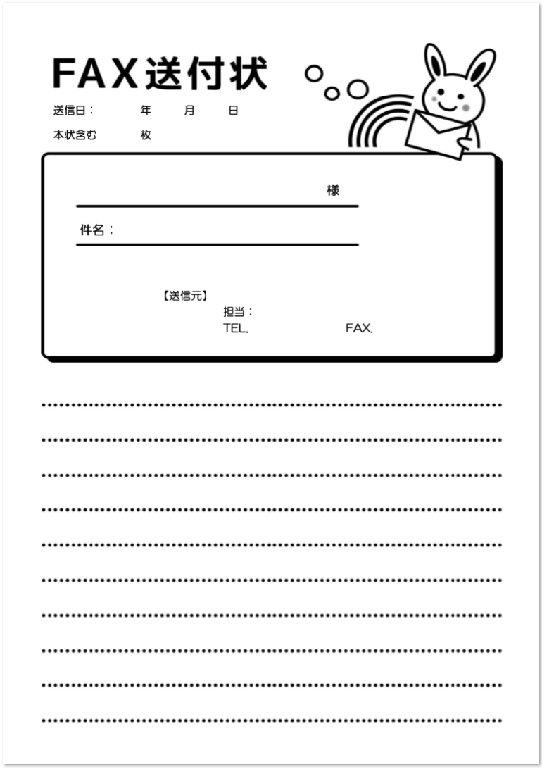 word・Excel・pdfがセットのうさぎFAX送付状