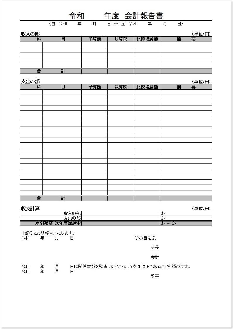 会計報告書・エクセルで収支報告が簡単